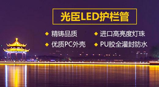 中山LED护栏管生产厂家 光臣照明值得您信赖