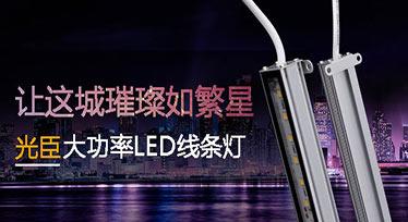 大功率LED线条灯案例合集