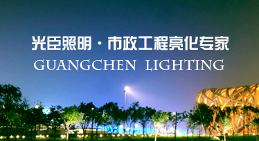 光臣照明市政工程亮化灯具案例合集