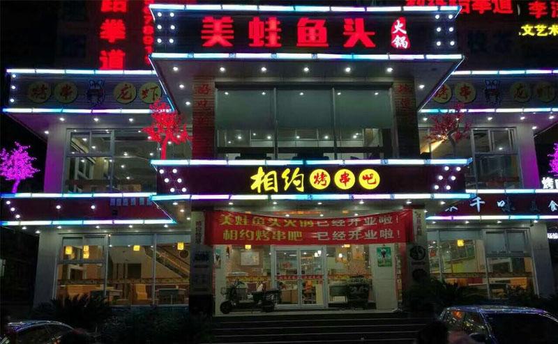 【浙江】美蛙鱼头火锅店数码管亮化