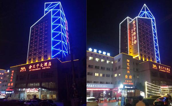 【湖北】荆门金王子大酒店亮化