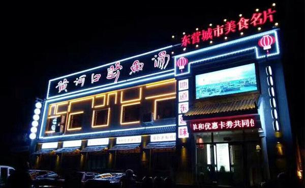 【山东】东营传统食店门面亮化