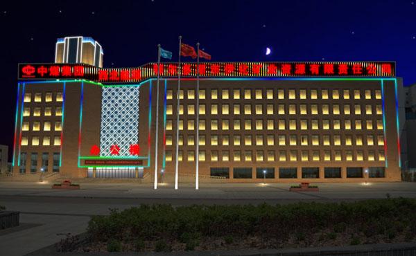 【内蒙古】中煤集团办公楼亮化工程