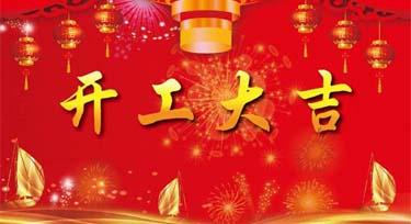 上班啦!光臣照明于2月25日正式启市!