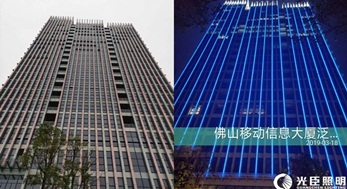 【佛山】佛山移动信息大厦线条灯亮化