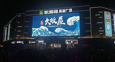 光臣照明led线条灯走进家得福购物广场